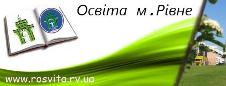 Управління освіти Рівненського міськвиконкому
